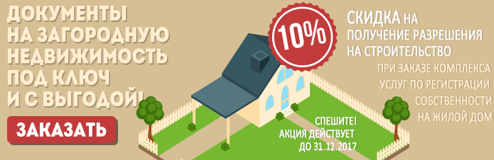 Оформление собственности на жилые дома под ключ!